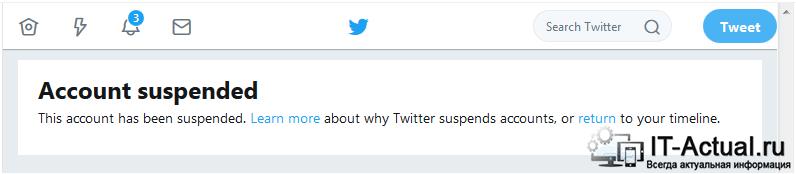 Сообщение «Account suspended» на странице Твиттер
