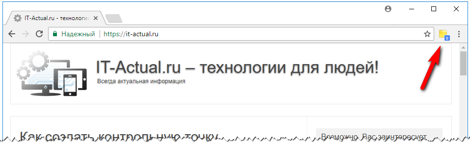 Кнопка расширения Note Anywhere в браузере