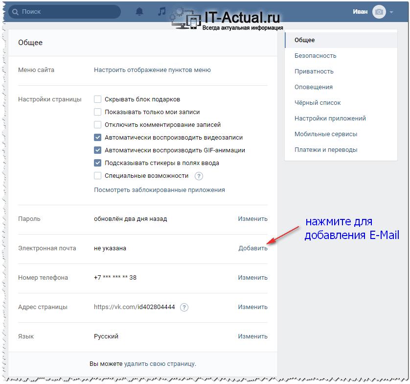 Общий блок настроек социальной сети Вконтакте: добавляем E-Mail адрес