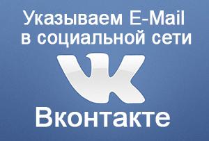 Как добавить E-Mail (электронную почту) для получения оповещений из Вконтакте – инструкция