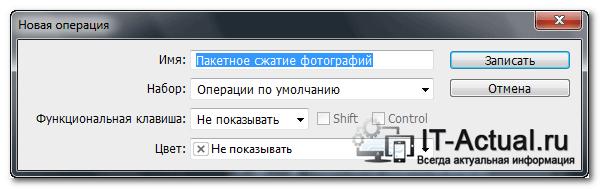 Запись новой операции (шаблона) в Adobe Photoshop