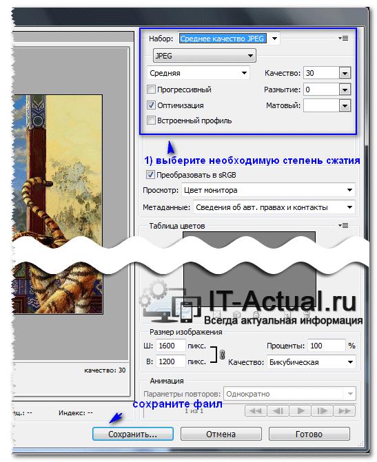 Выбор степени сжатия в Adobe Photoshop