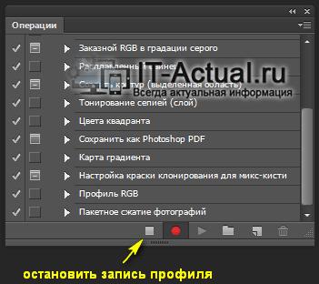 Остановка записи профиля в Adobe Photoshop