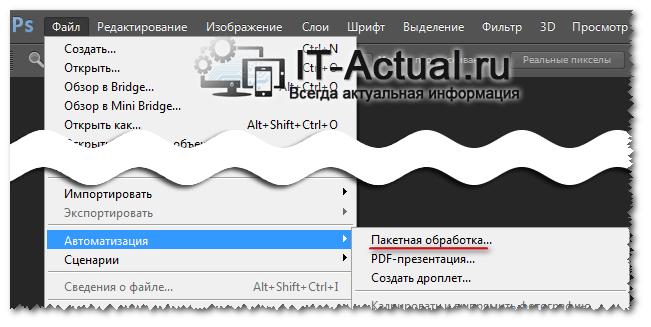Пункт меню Пакетная обработка в Adobe Photoshop