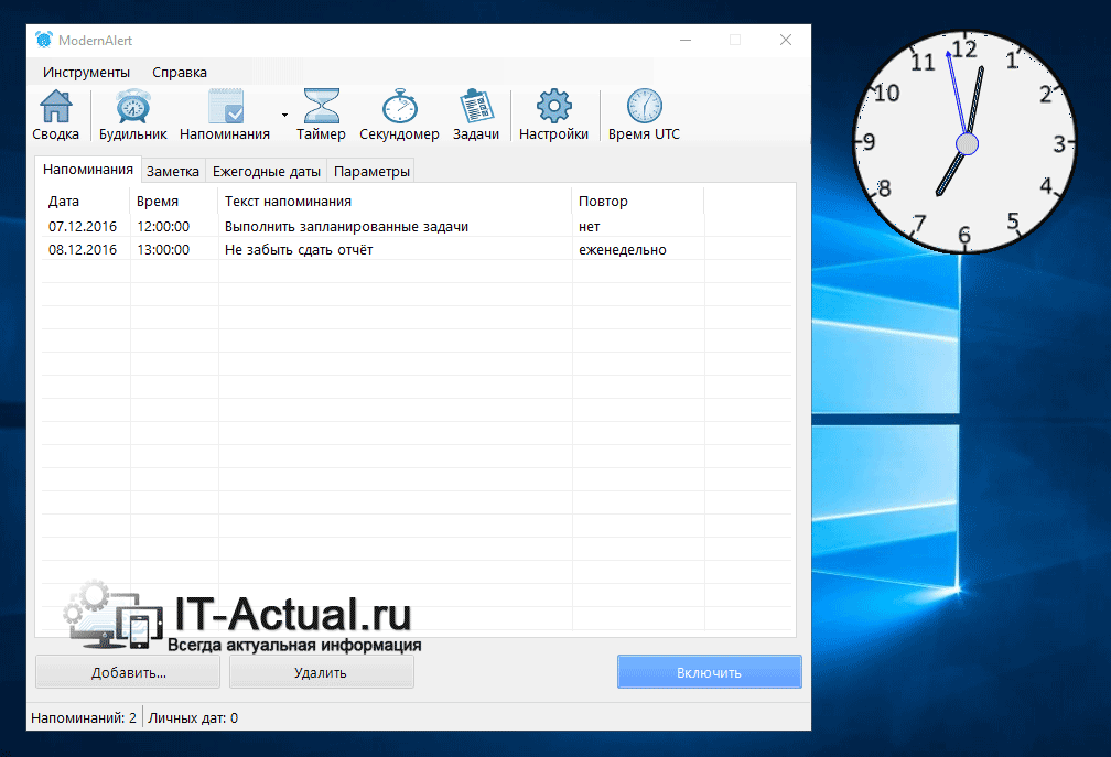 Окно программы и виджет часов программы «ModernAlert»