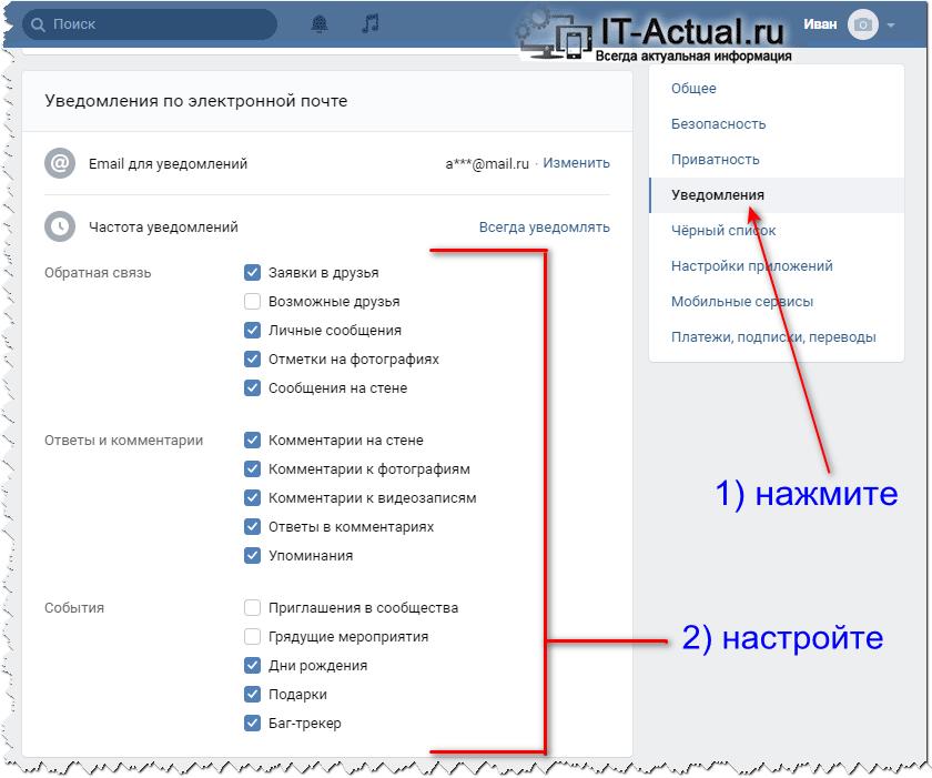 Настройка оповещений по электронной почте из социальной сети Вконтакте