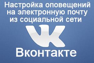 Как настроить оповещение на E-Mail из Вконтакте – инструкция