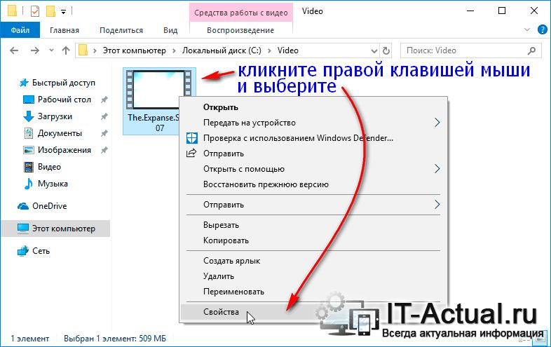Открываем свойства конкретного типа файла
