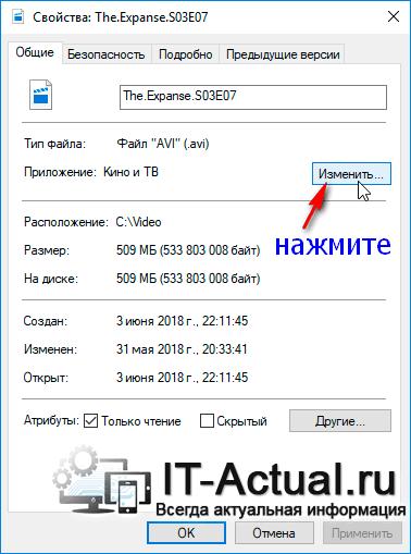 Изменяем приложение, в котором будет открываться данный тип файлов
