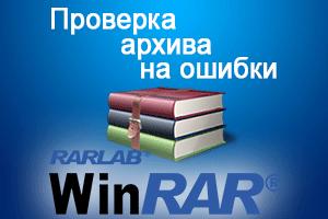 Как проверить архив на наличие ошибок в WinRar – инструкция