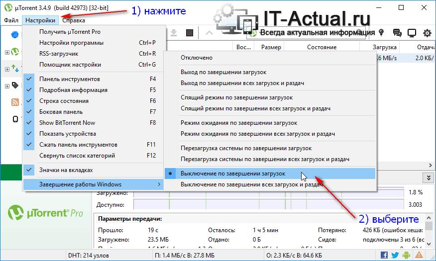 Окно uTorrent: настройка автоотключения компьютера по завершении всех закачек