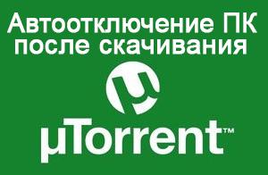 Автоотключение ПК по окончании загрузки в uTorrent – инструкция