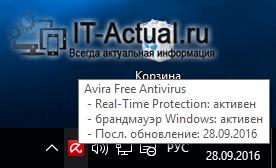 Классическая иконка Avira в трее