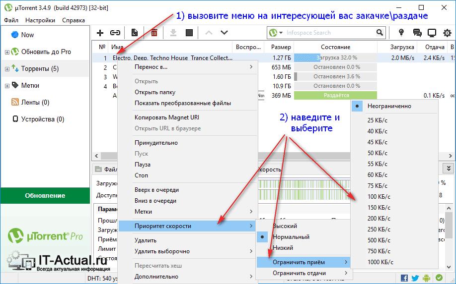 Установка ограничения загрузки или отдачи для конкретного файла в uTorrent