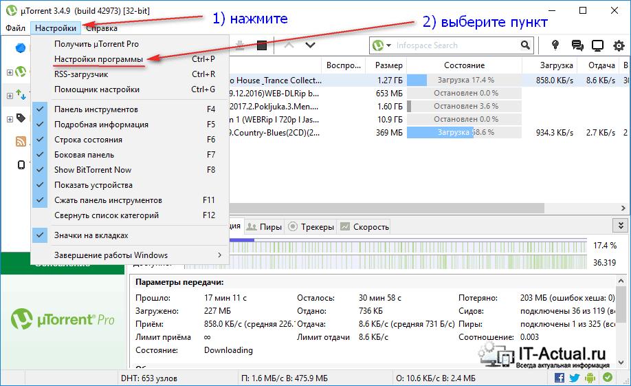 Открытие окна настроек приложения uTorrent