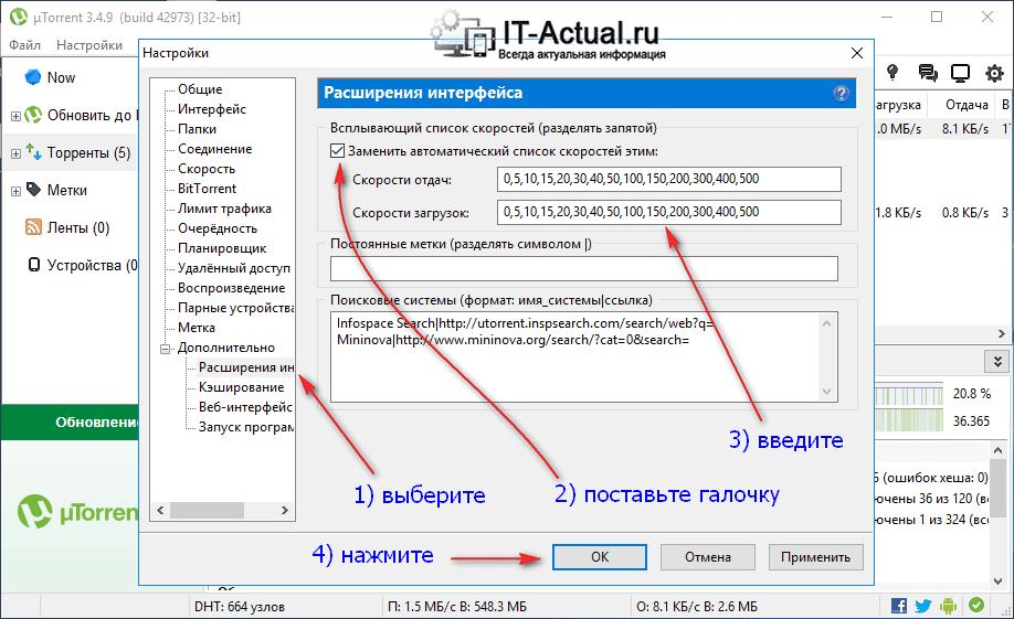 Окно настроек uTorrent: установка собственных вариантов скоростных ограничений