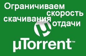 Как ограничить скорость закачки или раздачи в uTorrent – инструкция