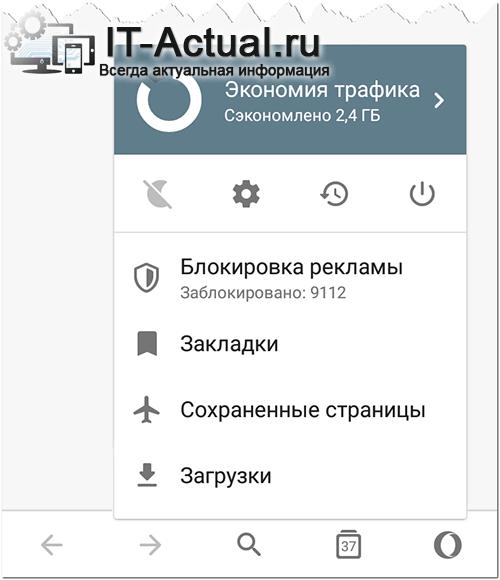Кнопки управления браузером Opera Mini