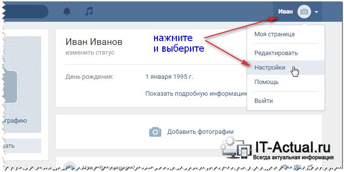 Открываем страницу настроек социальной сети Вконтакте