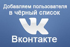 Как запретить просмотр своего профиля Вконтакте конкретному пользователю