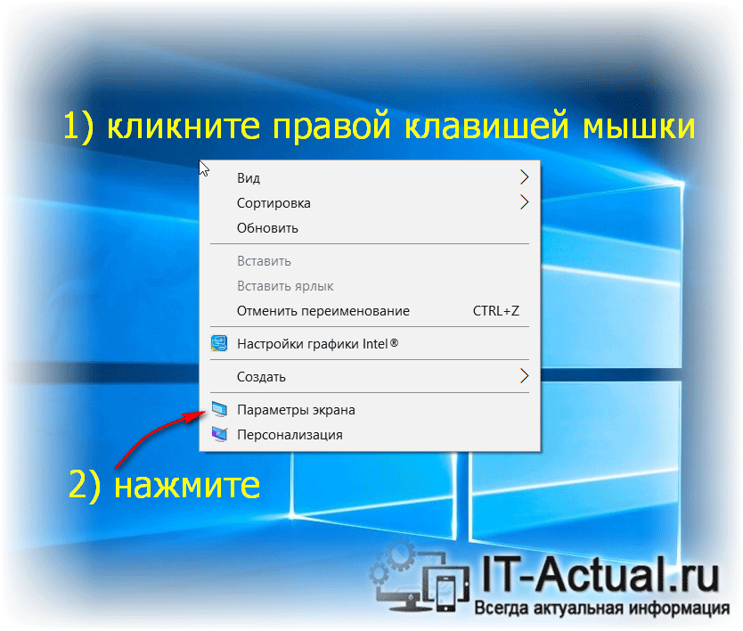 Открываем параметры экрана в Windows