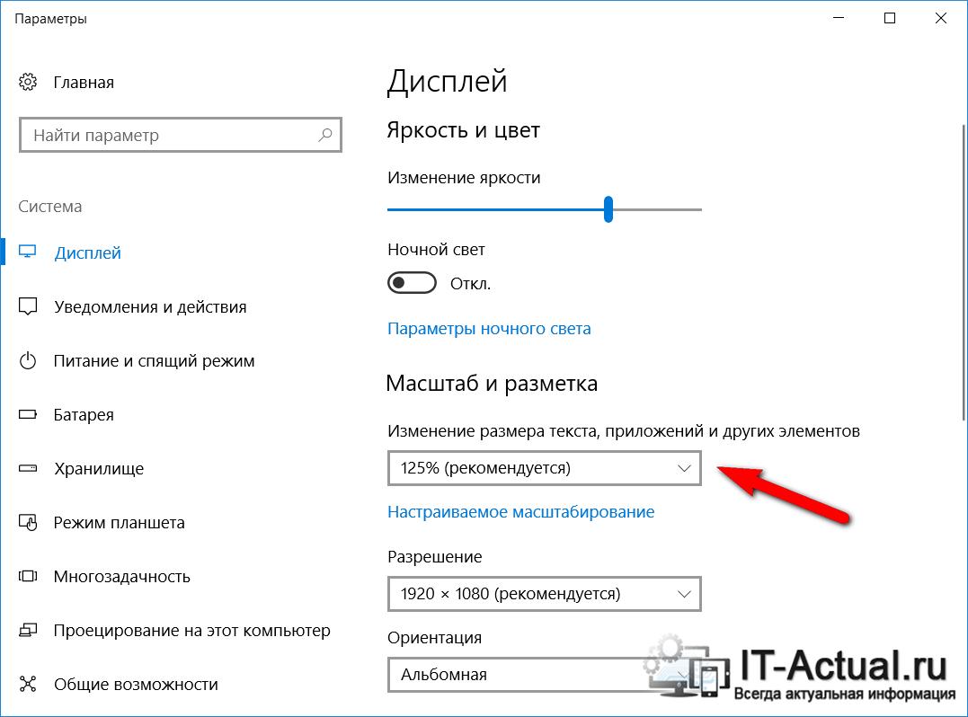 Параметр масштаба и разметки в Windows