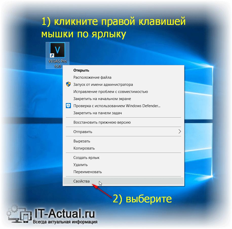 Открываем свойства ярлыка в Windows
