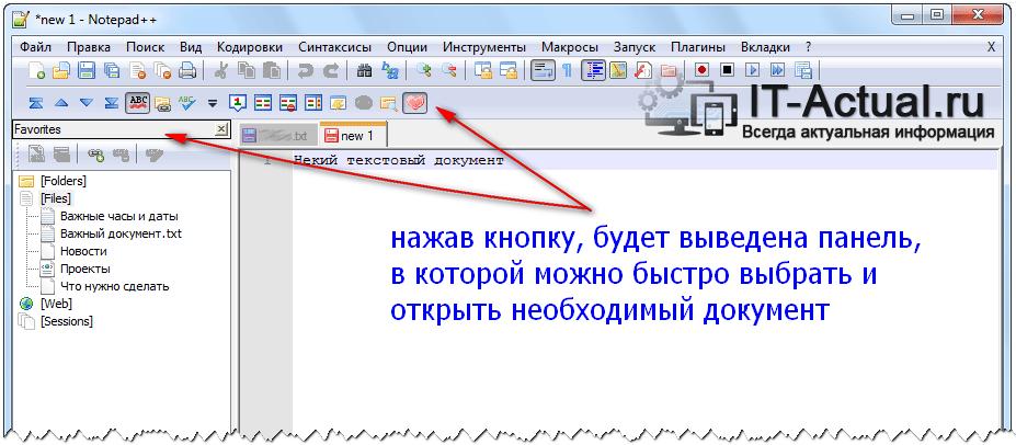 Как в Notepad++ добавить закладки на файлы – быстрый доступ к документам из редактора