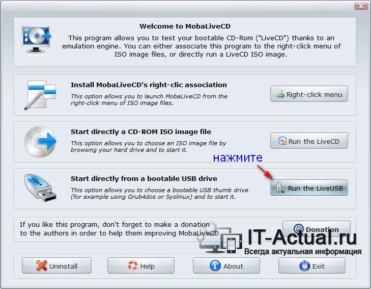 Окно программы MobaLiveCD: проверка корректности работы созданной загрузочной флешки