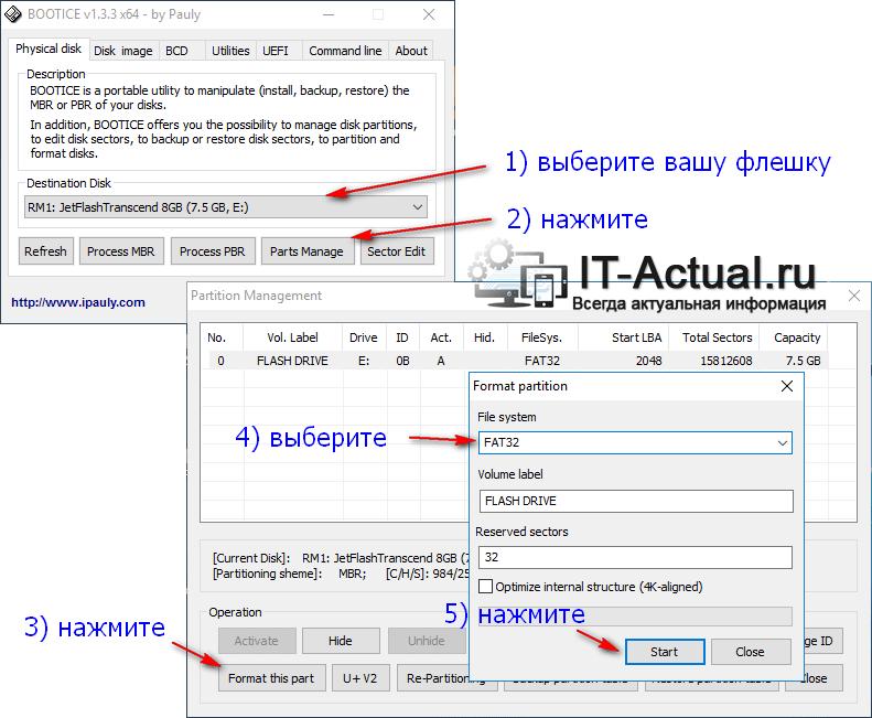 Окно программы Bootice: выбор флешки и её форматирование