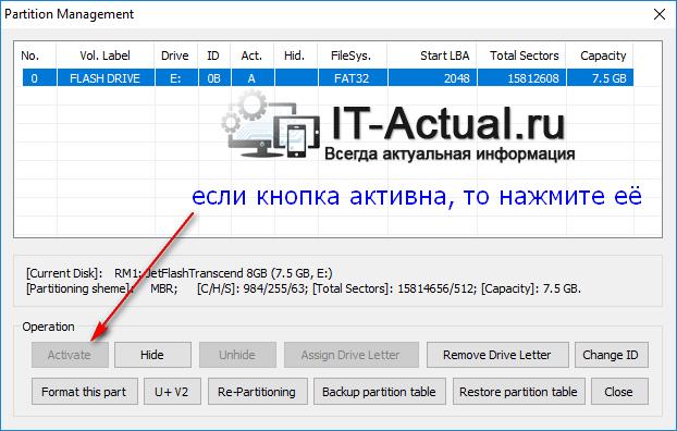 Окно программы Bootice: активен ли раздел, сделать раздел активным
