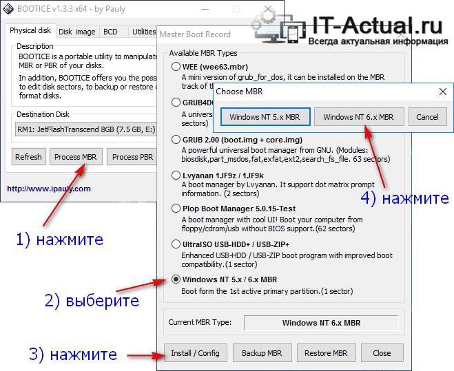 Окно программы Bootice: прописываем загрузочную область на флешке
