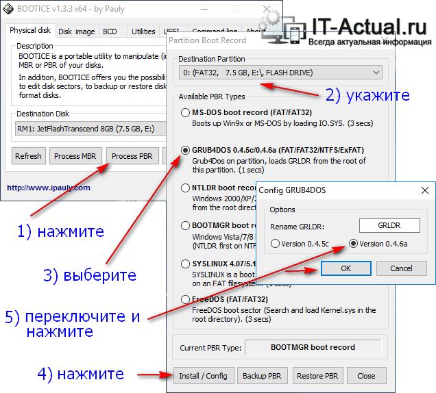 Окно программы Bootice: прописываем тип будущего загрузчика