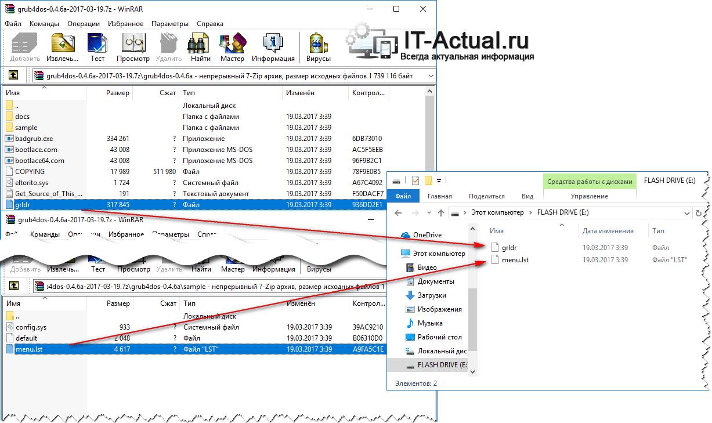 Необходимые нам файлы загрузчика Grub4Dos из представленной россыпи