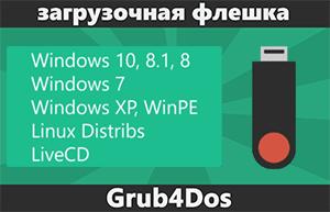 Как сделать загрузочную флешку Grub4Dos с меню