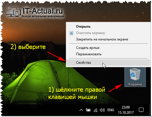 Открываем свойства корзины в Windows 10