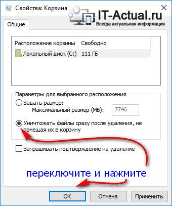 Настраиваем корзину в Windows 10