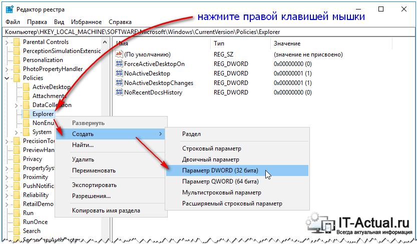 Создаём параметр в реестре Windows 10