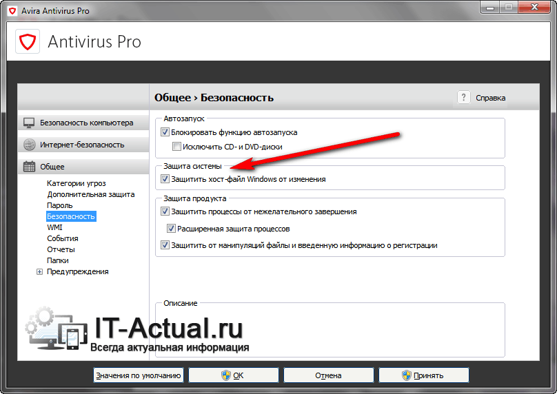 Антивирус Avira защищает hosts файл от внесения правок