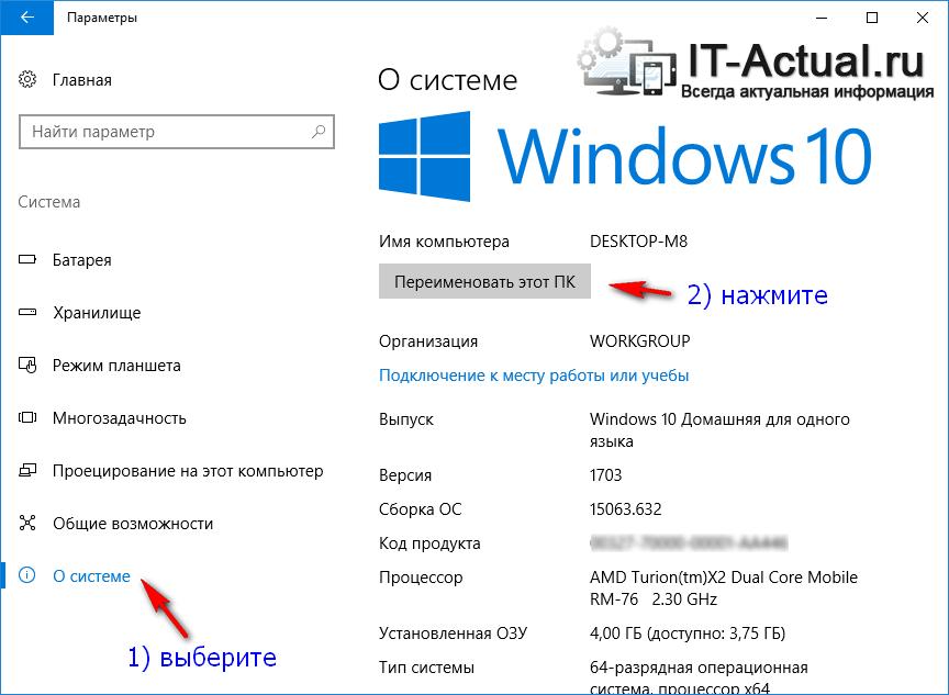 Настройка, отвечающая за изменение имени компьютера в Windows 10