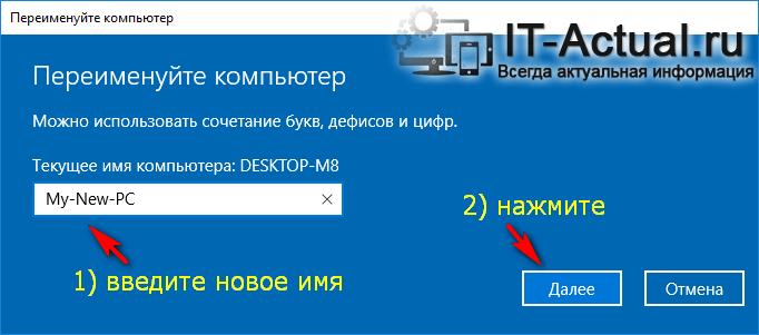 Ввод нового имени компьютера в Windows 10