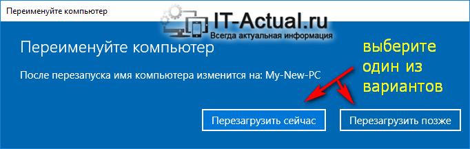 Перезагрузка компьютера для завершения смены имени в Windows 10