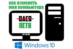 Как быстро изменить имя компьютера в Windows 10