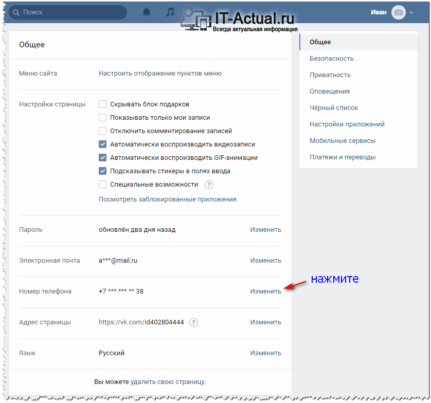 Изменение привязанного к странице Вконтакте номера телефона