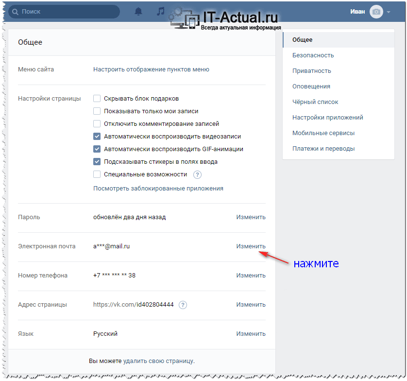 Общий блок настроек социальной сети Вконтакте: изменяем адрес электронной почты