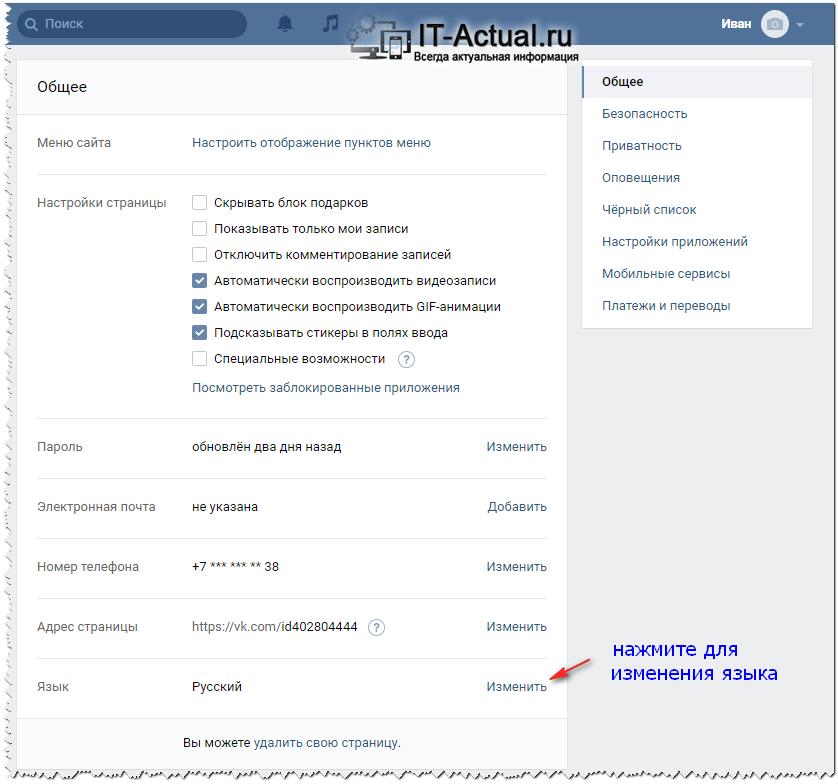 Общий блок настроек социальной сети Вконтакте: переключаем язык интерфейса