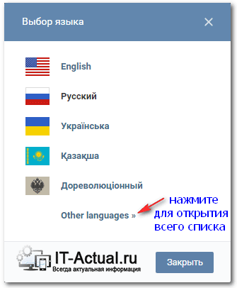 Выбор языка интерфейса Вконтакте из популярных вариантов
