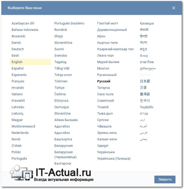 Выбор языка интерфейса Вконтакте из общего списка