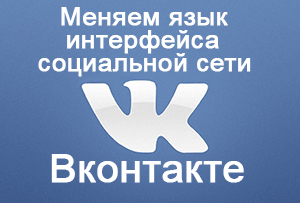 Как изменить язык интерфейса сайта Вконтакте