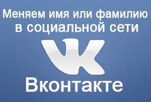 Как сменить имя или фамилию на Вконтакте – инструкция
